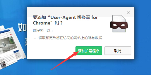 user-agent-switcher3