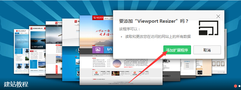 Viewport Resizer安装2
