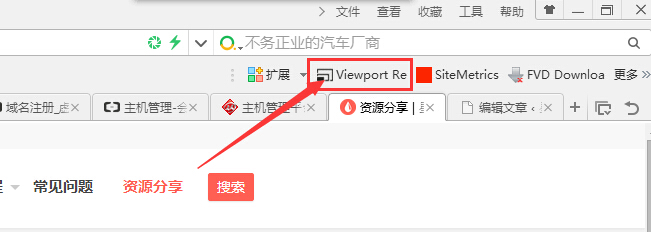 Viewport Resizer安装3