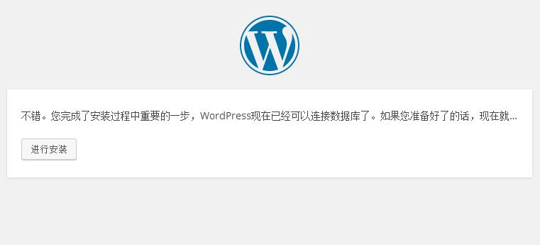 WordPress安装3