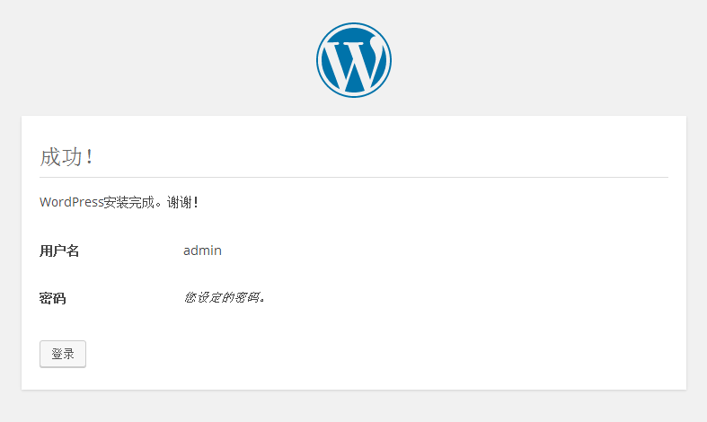 WordPress安装5