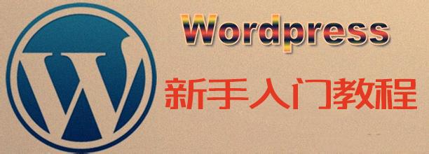 搭建WordPress博客之前需要做哪些准备?