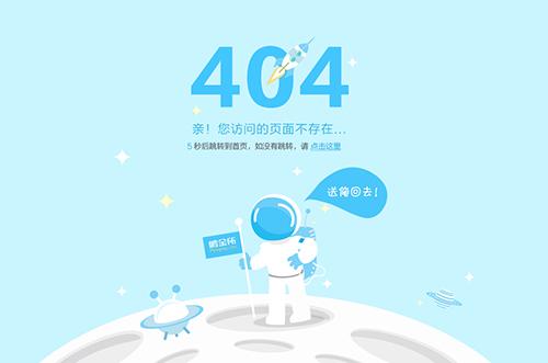 网站为什么要做404页面?