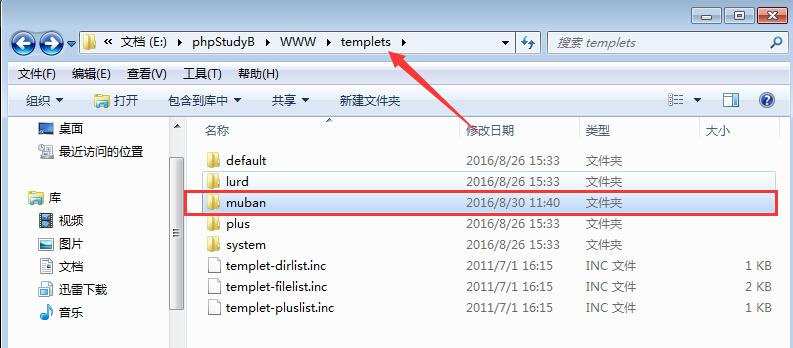 打开templets文件夹