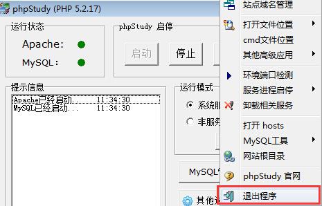 PHPstudy程序退出
