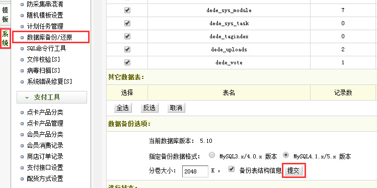 织梦dedecms网站安全设置检测