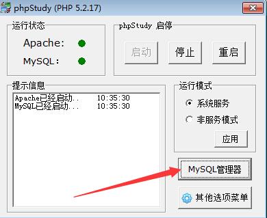打开MySQL管理器