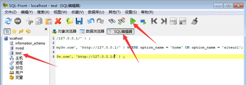 修改数据库文件