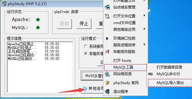 PHPstudy中MySQL数据导入