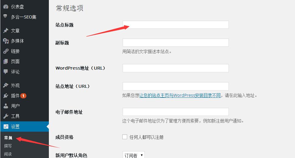 WordPress标题设置