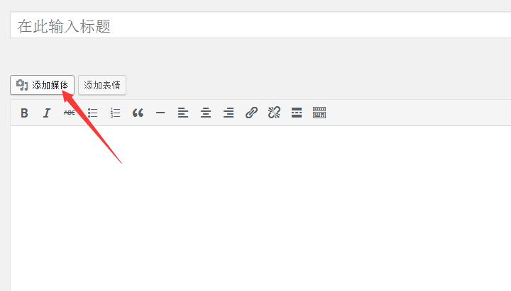 wordpress图片插入