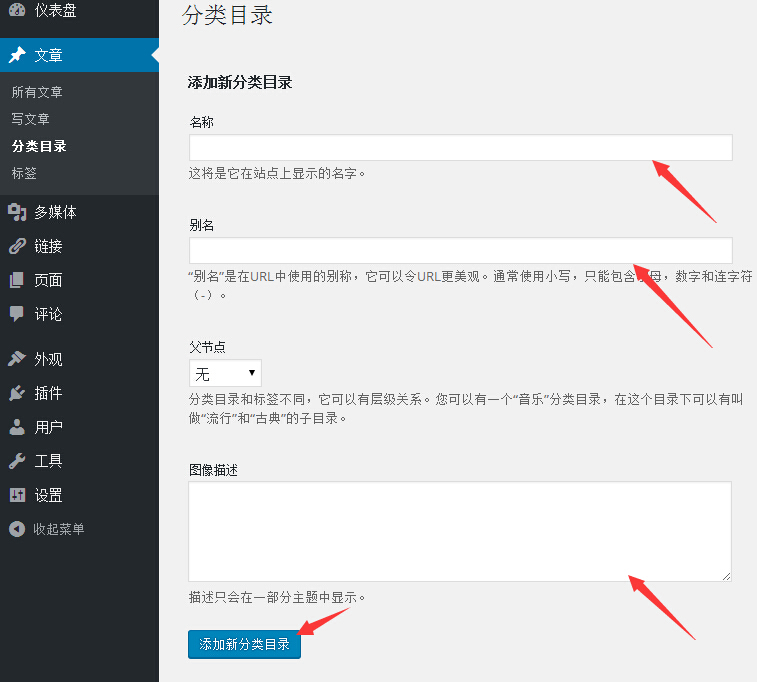 WordPress导航菜单要如何创建和设置