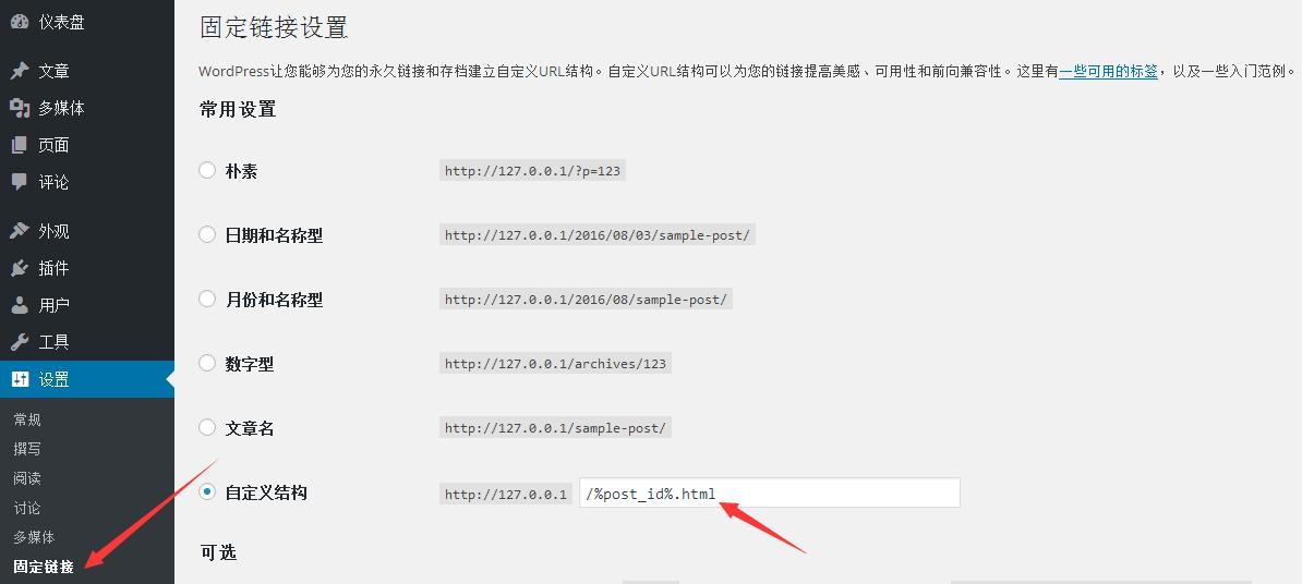 WordPress伪静态设置
