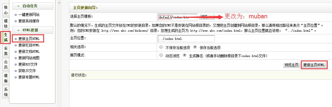 修改主页模板