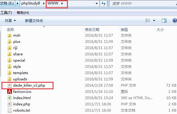 下载木马专杀软件至网站根目录