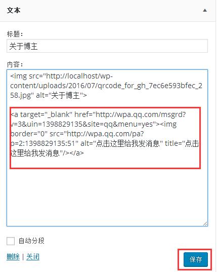 将QQ在线咨询代码粘贴到代码中