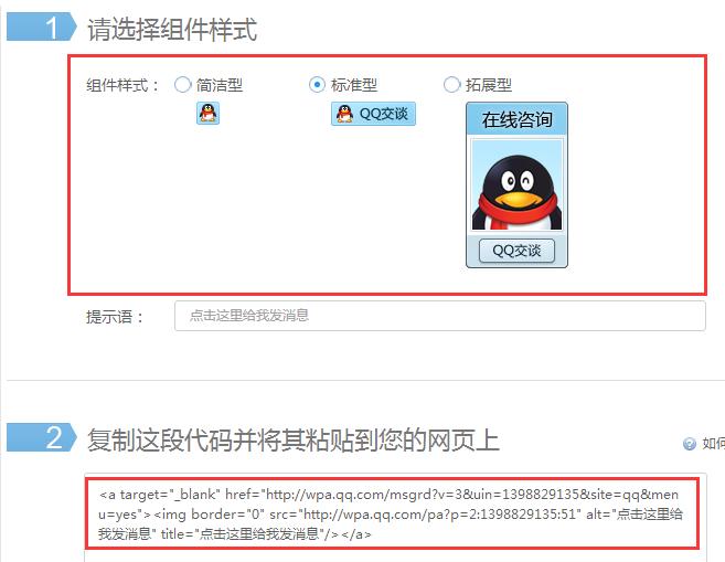 QQ在线咨询样式及代码