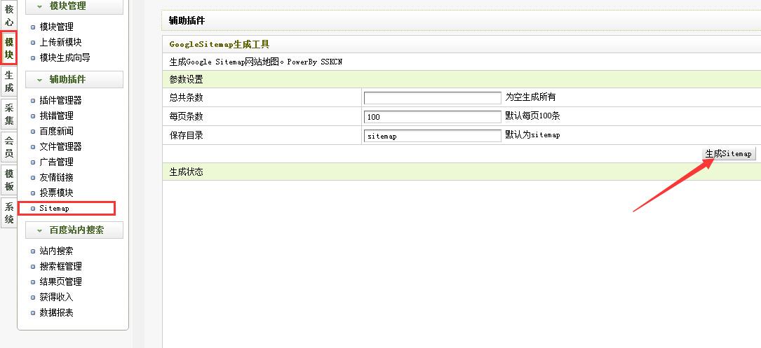 sitemap生成