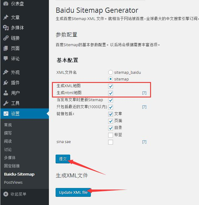 WordPress网站如何使用插件添加sitemap?