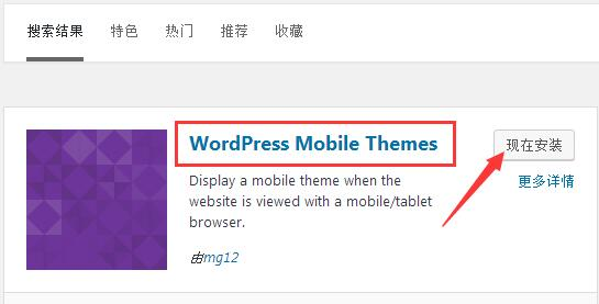 安装插件WordPress mobile themes