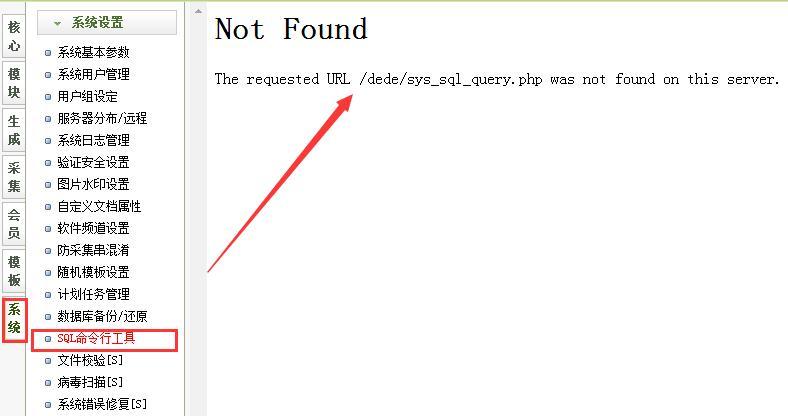 后台SQL命令运行工具查看是否生效