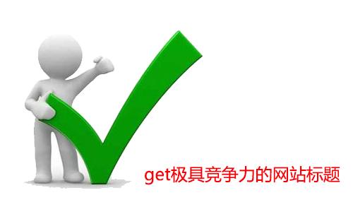 网站标题怎么写更利于SEO优化?