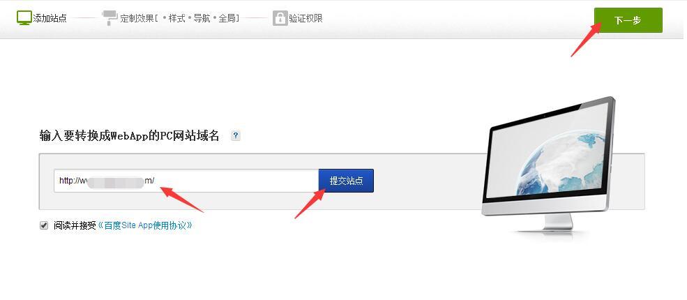 添加pc网站域名