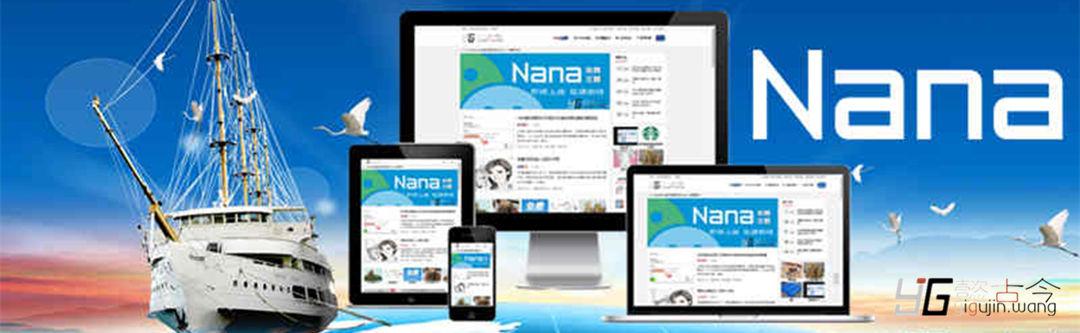Nana免费主题