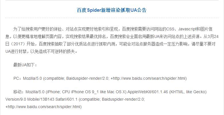 百度spider新增渲染抓取ua