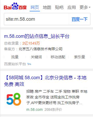 百度移动搜索site语法升级