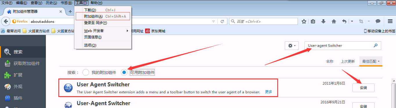 火狐User-agent Switcher安装