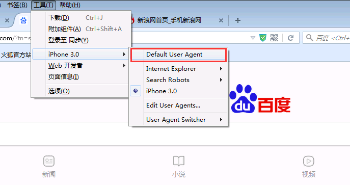 改回默认default user agent